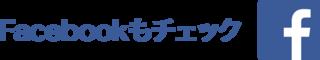 FB-FindUsonFacebook-online-1024_ja_JP.png